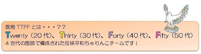 1.TTFFtoha.jpg