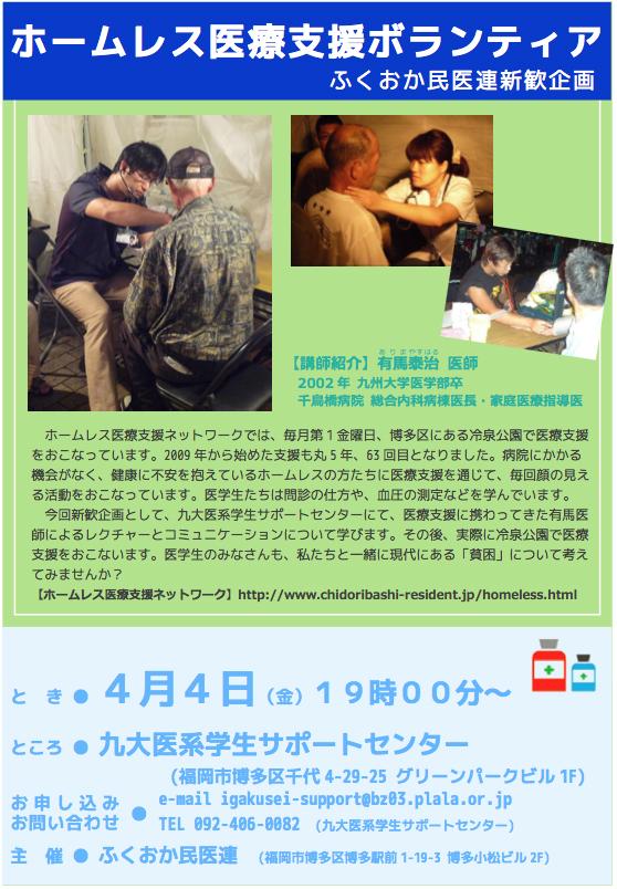 140404shinkanc_chirashi.jpg