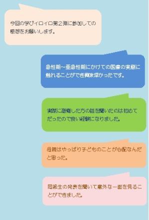 manabiKansou.jpg