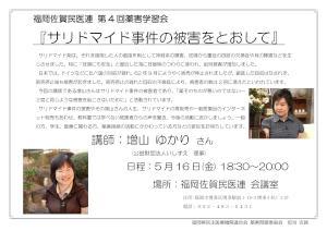 yakugai.jpgのサムネイル画像