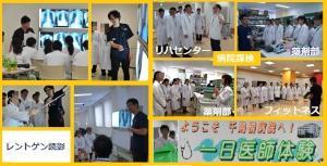 3Hospital tour.jpg