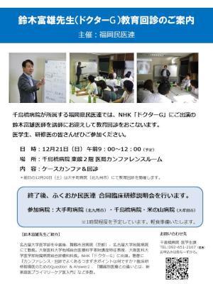 DrSuzuki Tomio141221.jpgのサムネイル画像