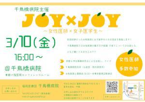 JoyJoy.jpgのサムネイル画像