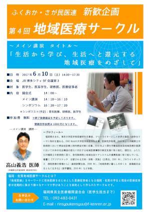 地域医療サークル170610.jpg