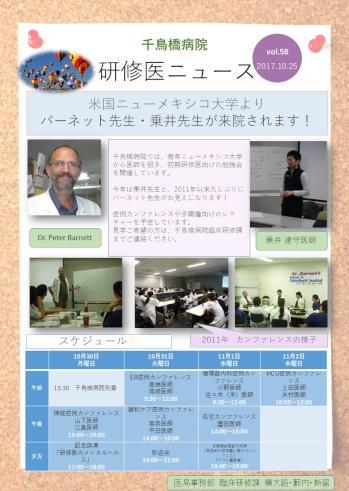 17010Drバーネットお知らせ.jpg