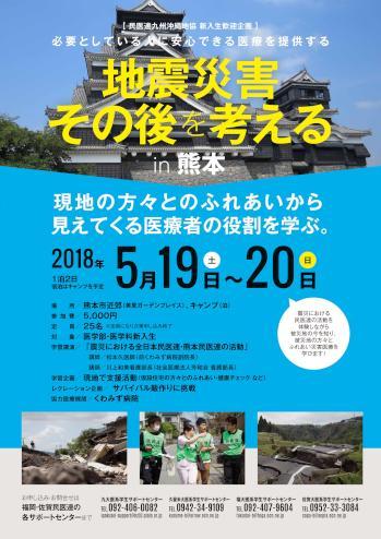 A4_新歓企画2018_阿蘇災害医療_福岡佐賀-1.jpg