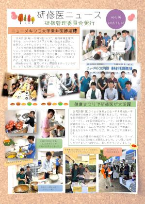 (ブログ用)66.181109 乗井医師招聘、健康まつり (.jpg