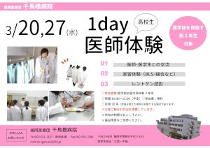 ishitaiken spring2019.jpgのサムネイル画像