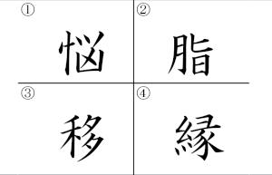 漢字一文字.png