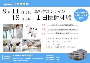高校生一日医師体験チラシ2021夏.jpg
