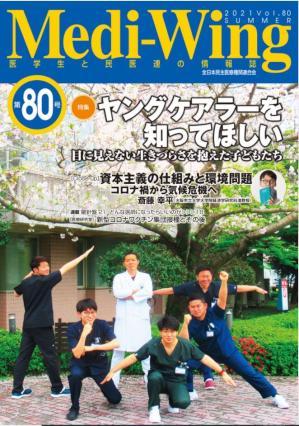 Medi-WingNo80表紙.JPG