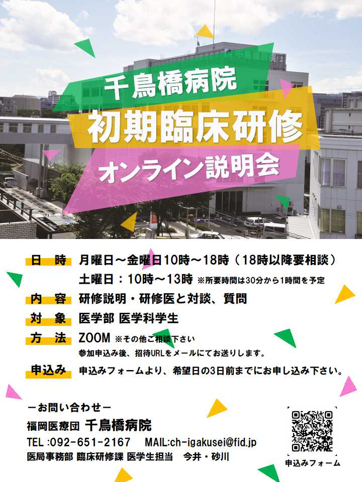 http://www.chidoribashi-resident.jp/blog/web%E8%AA%AC%E6%98%8E%E4%BC%9A%E3%83%81%E3%83%A9%E3%82%B7.jpg
