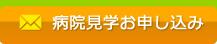 福岡 千鳥橋病院|病院見学お申し込み