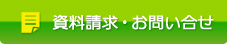 福岡 千鳥橋病院|資料請求・お問い合せ