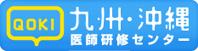 九州・沖縄 医師研修センター